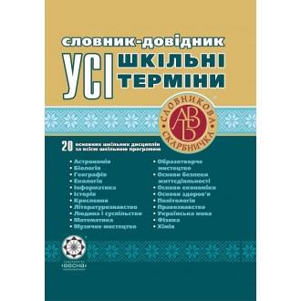 Все школьные термины Словарь-справочник