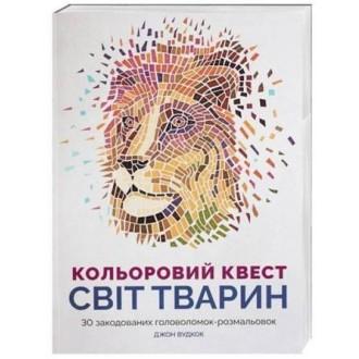 Кольоровий квест Світ тварин Розмальовка-головоломка
