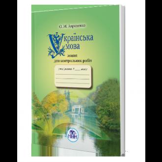 Авраменко Тетрадь для контрольных работ по украинскому языку 7 класс