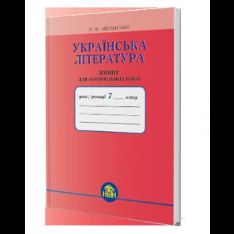Авраменко 7 класс Тетрадь для контрольных работ по украинской литературе