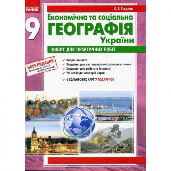 Экономическая и социальная география Украины 9 класс Тетрадь для практических работ