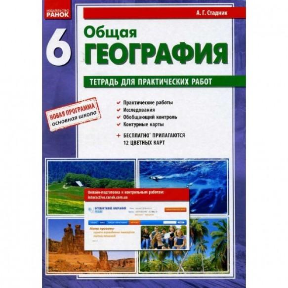 Общая география 6 класс Тетрадь для практических работ Стадник