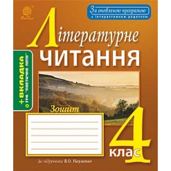 Літературне читання Робочий зошит 4 клас до підручника Науменко За оновленою програмою