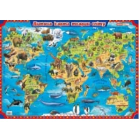 Плакат  Детская карта животных мира