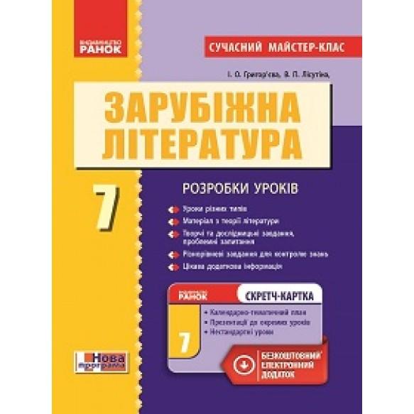 Зарубежная литература 7 класс Разработки уроков