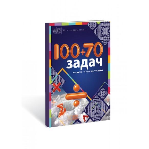 100 + 70 задач оптимизации и бизнес-прогнозирования