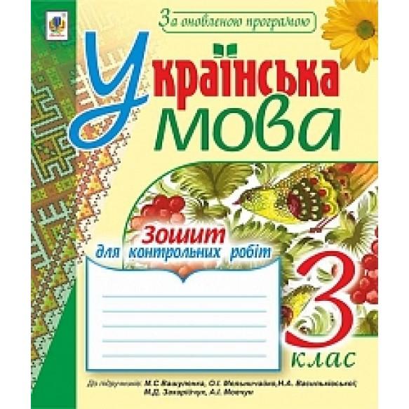 Українська мова 3 клас Зошит для контрольних робіт За оновленою програмою