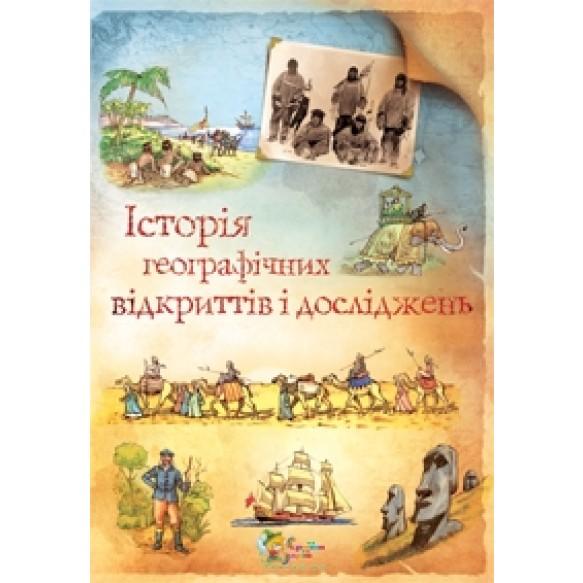 История географических открытий и исследований Укр
