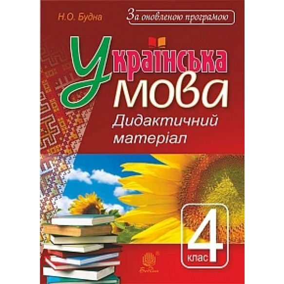 Українська мова 4 клас дидактичний матеріал За оновленою програмою