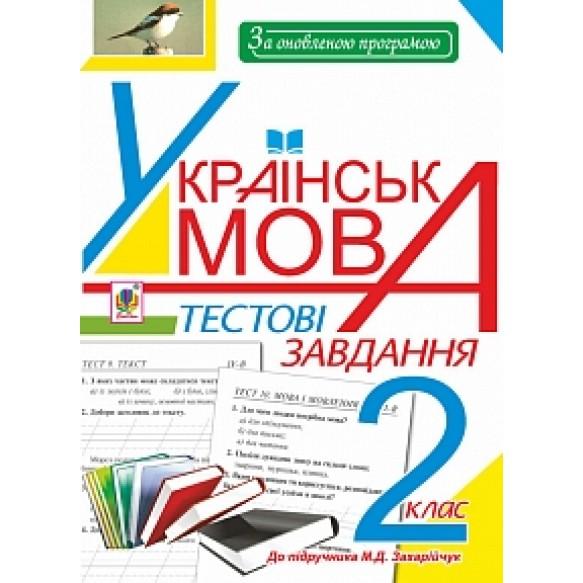 Українська мова Тестові завдання 2 клас (до підр. Захарійчук) (за оновленою програмою)
