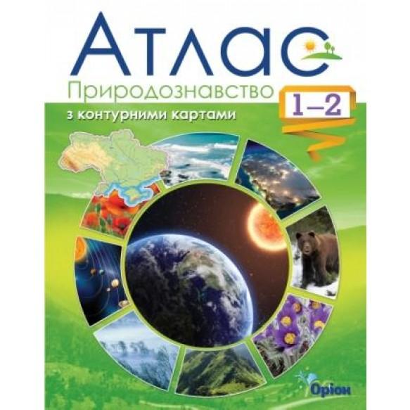 Атлас Природознавство 1-2 клас з контурними картами