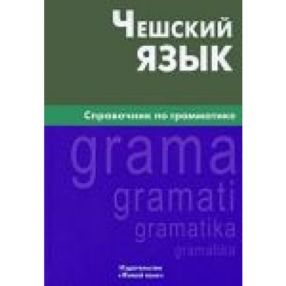 Чешский язык  Справочник по грамматике