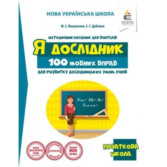 Вашуленко 100 мовних вправ для розвитку дослідницьких умінь учнів НУШ