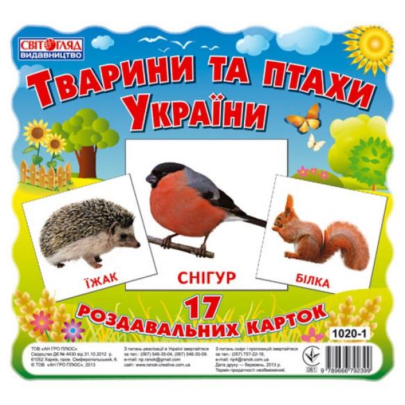 Раздаточные карточки Животные и птицы Украины