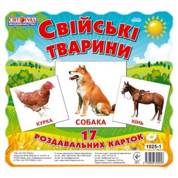 Раздаточные карточки Домашние животные