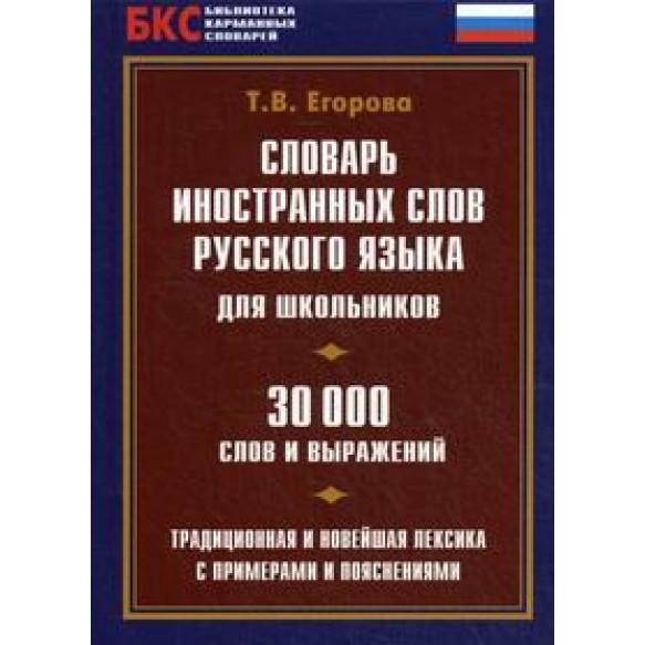 Словарь иностранных слов русского языка для школьников 30000 слов и выражений