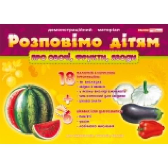 Про овощи фрукты ягоды