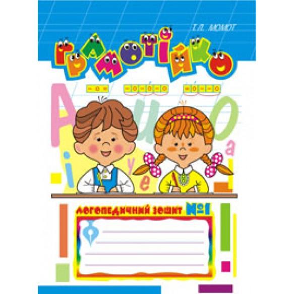 Грамотейка Логопедическая тетрадь №1 для развития устной и письменной речи