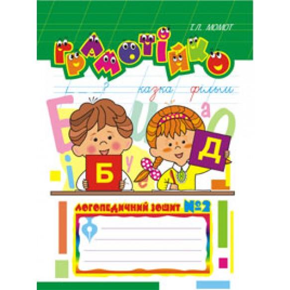 Грамотейка Логопедическая тетрадь №2 для развития устной и письменной речи
