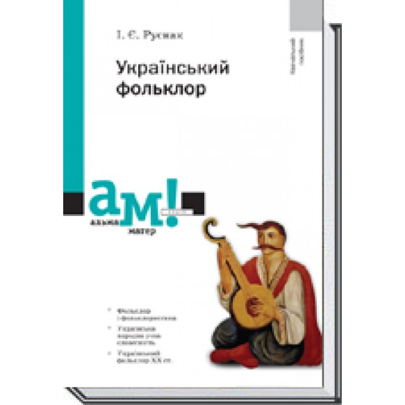 Украинский фольклор Второе издание Руснак