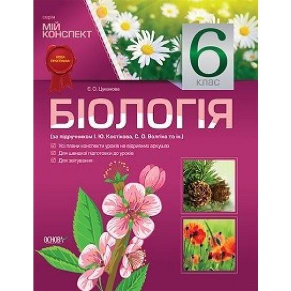 Мой конспект Биология 6 класс По учебнику Костиков Новая программа