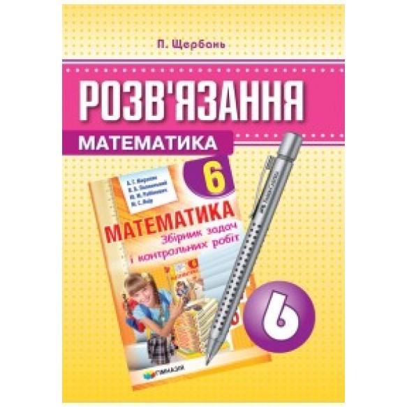 ГДЗ Мерзляк 6 Математика  сборник задач