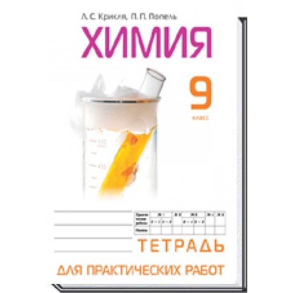 Тетрадь для практических работ по химии 9 класс
