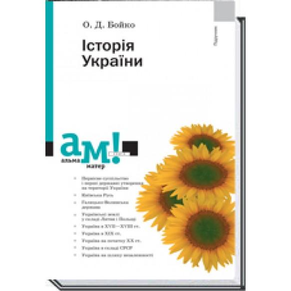 История Украины Бойко