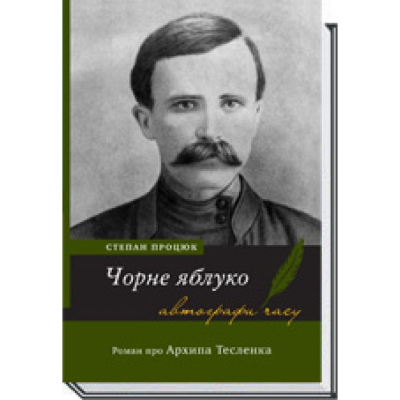 Черное яблоко Роман про Архипа Тесленко