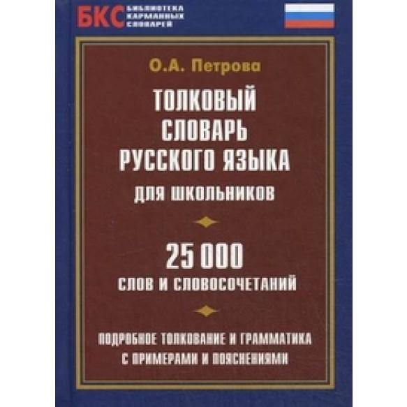 Толковый словарь русского языка для школьников 25000 слов и словосочетаний