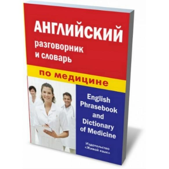 Английский разговорник и словарь по медицине