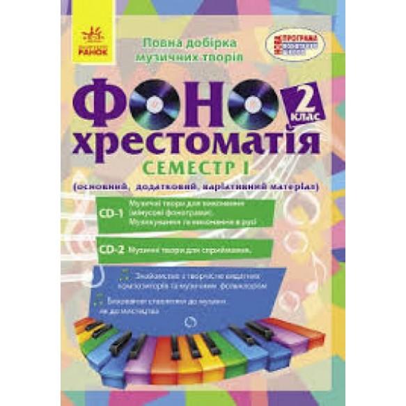 Фонохрестоматия Учебное издание по новой программе для 2 класса 1 семестр (2 аудиодиски)