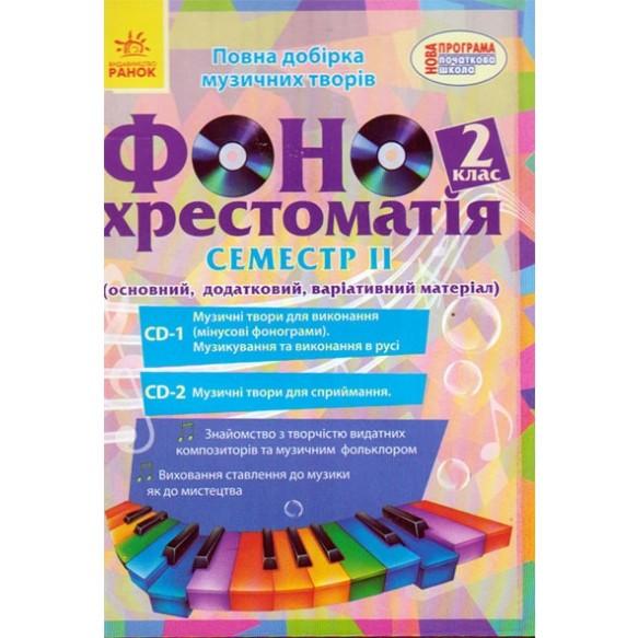 Фонохрестоматия Учебное издание по новой программе для 2 класса  2 семестр (2 аудиодиска)