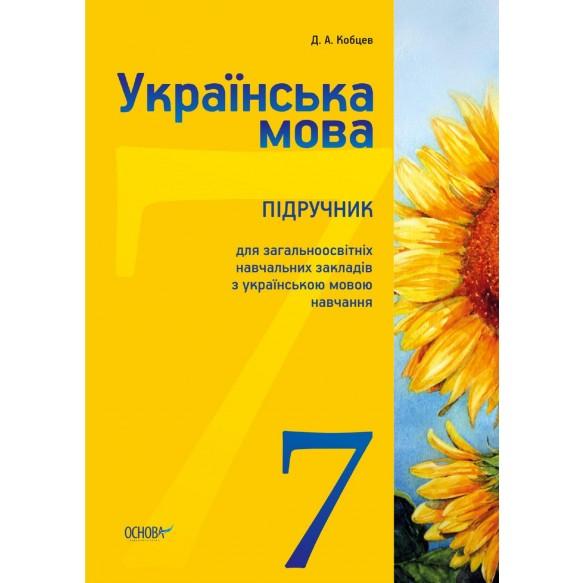 Учебник Украинский язык 7 класс Кобцев