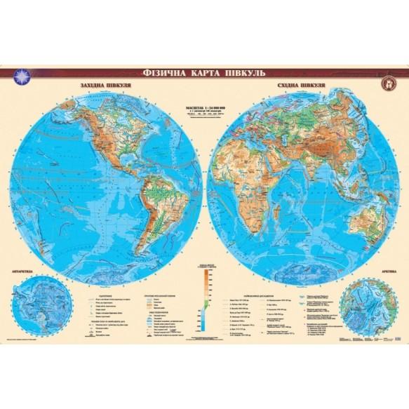 Фізична карта півкуль м-б 1:24 000 000