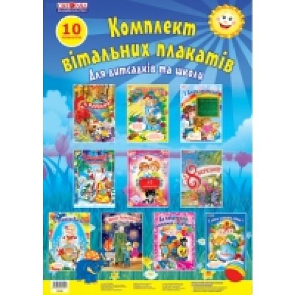 Комплект вітальних плакатів для ДНЗ та школи