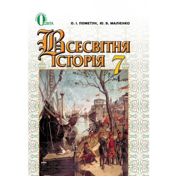 Пометун Всемирная история 7 класс Учебник