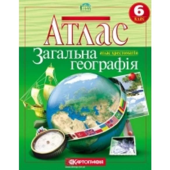 Атлас Общая география 6 класс Картография