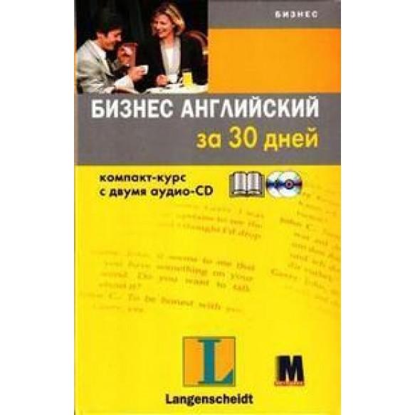 Бизнес английский за 30 дней Компакт-курс + 2 аудио-CD