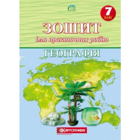 Топузов Зошит для практичних робіт Географія 7 клас