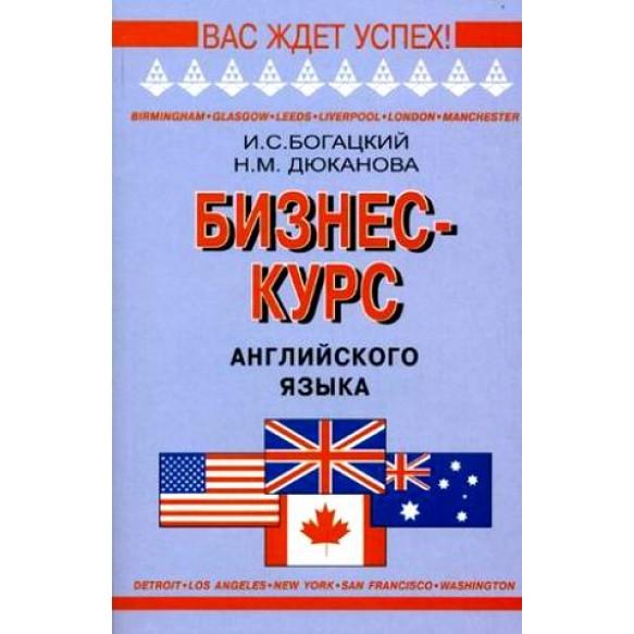 Бизнес курс английского языка