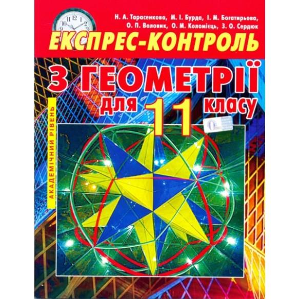 Геометрия 11 кл Экспресс-контроль Академический уровень
