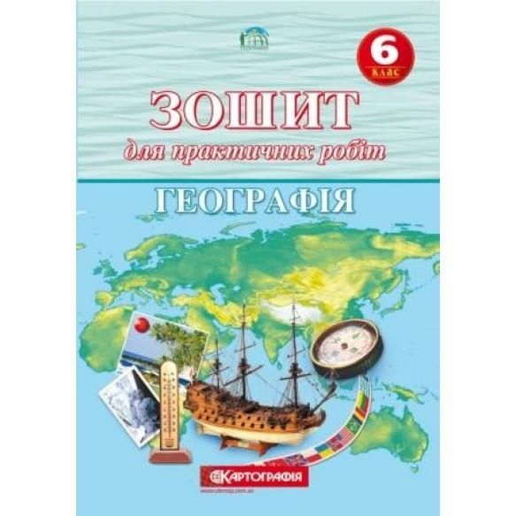 зошит класс гдз по географии география 7