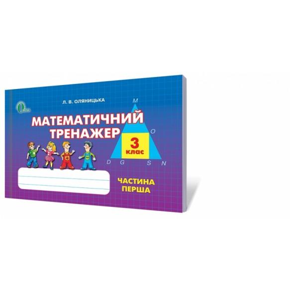 Математический тренажер 3 класс Ч. 1 / Ч 2 по новой программе