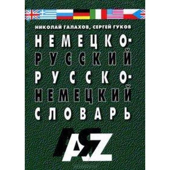 Немецко-русский и русско-немецкий словарь 35 000 слов