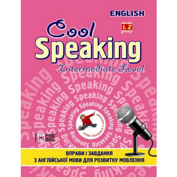 Cool speaking  Упражнения и задания для развития речи Intermediate level