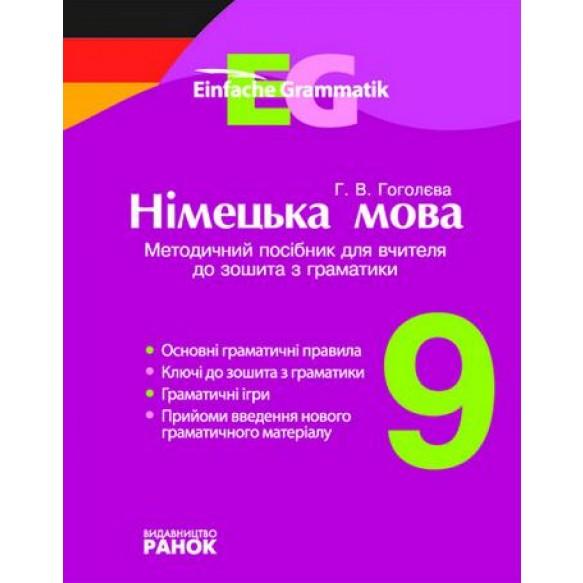 Немецкий язык 9 класс Методическое пособие для учителя к тетради по грамматике Серия Einfache Grammatik