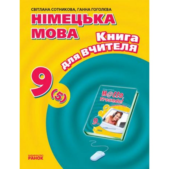 Hallo  Freunde Книга для учителя к учебнику немецкого языка 9 класс 5 год обучения
