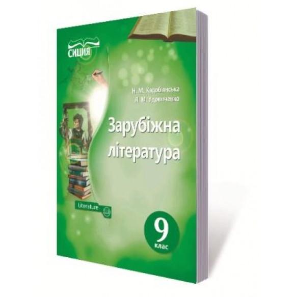 Кадоб'янська 9 клас Підручник Зарубіжна література