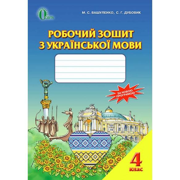Українська мова 4 клас Вашуленко Робочий зошит з української мови